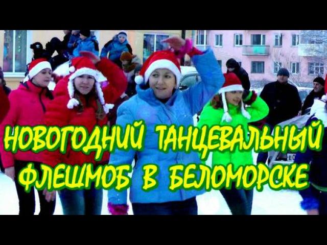 Новогодний танцевальный флешмоб в Беломорске.