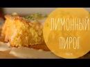 ★ Вкуснейший ЛИМОННЫЙ пирог кекс ★ рецепт рукавички