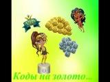 Аватария #9 Коды,читы,баги на золото в аватарии!?