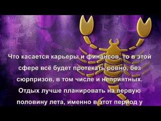 Гороскоп для Скорпиона на 2015 год от Тамары Глоба