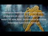 Гороскоп для Водолея на 2015 год от Тамары Глоба