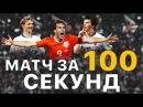 Легендарный матч за 100 секунд   Россия - Голландия 3:1