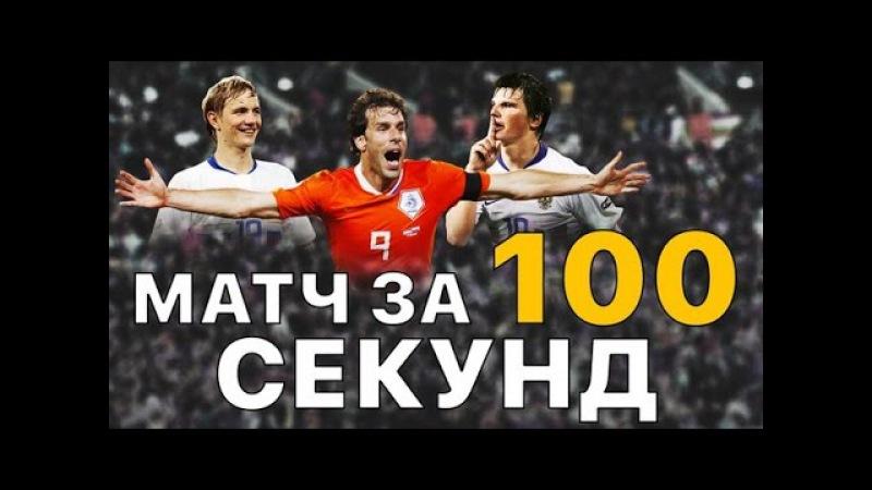 Легендарный матч за 100 секунд | Россия - Голландия 3:1