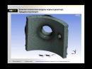 Видеоурок CADFEM VL1309 Моделирование роста трещин в ANSYS Mechanical ч 4