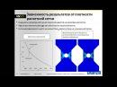 Видеоурок CADFEM VL1308 Моделирование роста трещин в ANSYS Mechanical ч 3