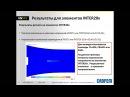 Видеоурок CADFEM VL1307 Моделирование роста трещин в ANSYS Mechanical ч 2