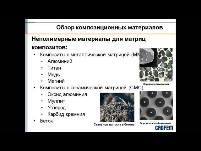 Видеоурок CADFEM VL1310 - Анализ усталостной долговечности композитов в ANSYS nCode DesignLife