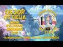 Обзор Аниме фестиваля Анимия-2015 от Cielia