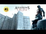 S.Q. Assassin's Creed - Ёхо-хо или 101 дорога к истинному Ассасину! #1