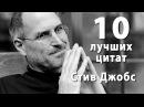 10 лучших цитат Стив Джобс