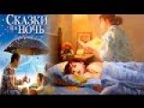 Добрые Сказки на ночь! Советские мультфильмы. Союзмультфильм. Мультики для самых маленьких детей