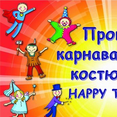 Прокат карнавальних костюмів HAPPY TIME  0b96aa4005ee4