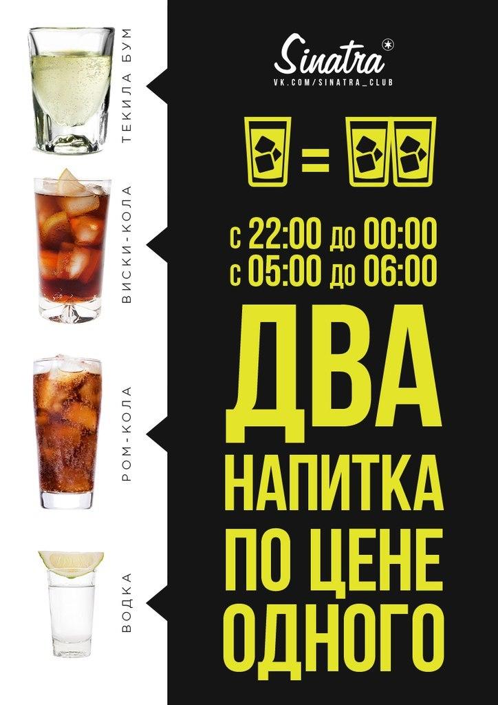Афиша Калуга SINATRA 28,29,30 МАЯ