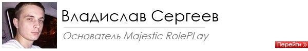 Интервью с основателем проекта Majestic RolePlay