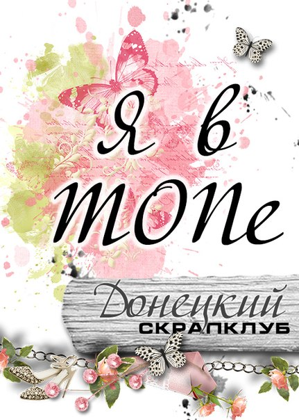 http://scrapclub-donetsk.blogspot.com/2015/11/blog-post.html?showComment=1447767415054#c2208014692670730192