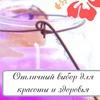 Натуральная косметика в Новосибирске!