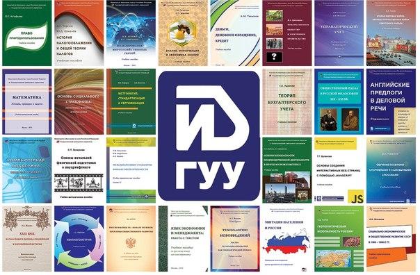 Подслушано в ГУУ | ВКонтакте