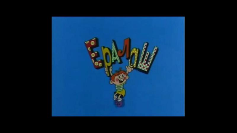 История заставок детского журнала Ералаш (1974 н.в)