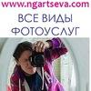Фотограф. Москва. www.ngartseva.com