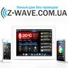 Z-Wave Украина