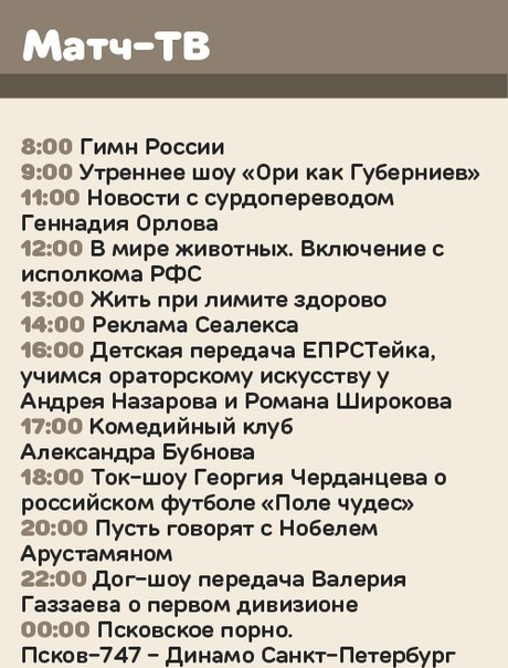 Спортивный канал «Матч ТВ» - Страница 2 DUUQwAcoIvw