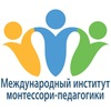 Международный Институт Монтессори-Педагогики