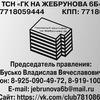 ТСН «ГК НА ЖЕБРУНОВА 6Б» Сокольники