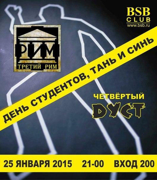 Афиша Владивосток День студента и Татьянин день в BSB