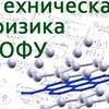 Техническая физика ЮФУ