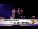 Айнур Мурзагулов - эх сез матур кызлар         (Клип на туган тел)