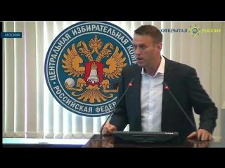 речь алексея навального в ЦИКе