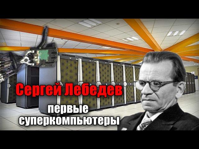 Сергей Лебедев. Первые суперкомпьютеры