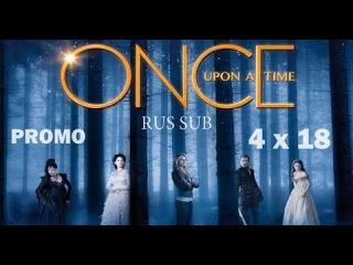 Once upon a time | Однажды в сказке - 4 сезон 18 серия RUS SUB (Промо 1)