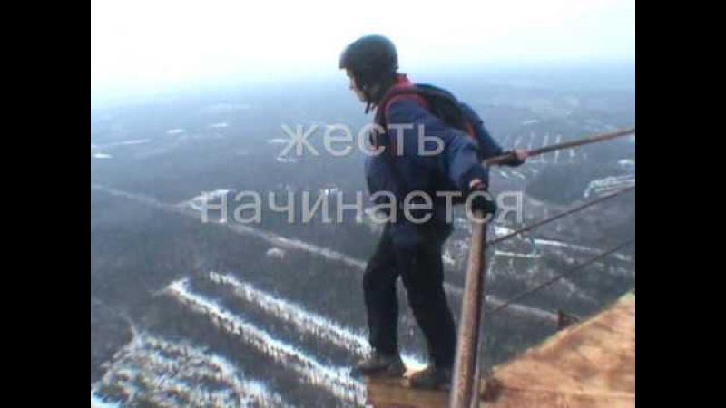 Бейсджампинг BASE Jumping А330