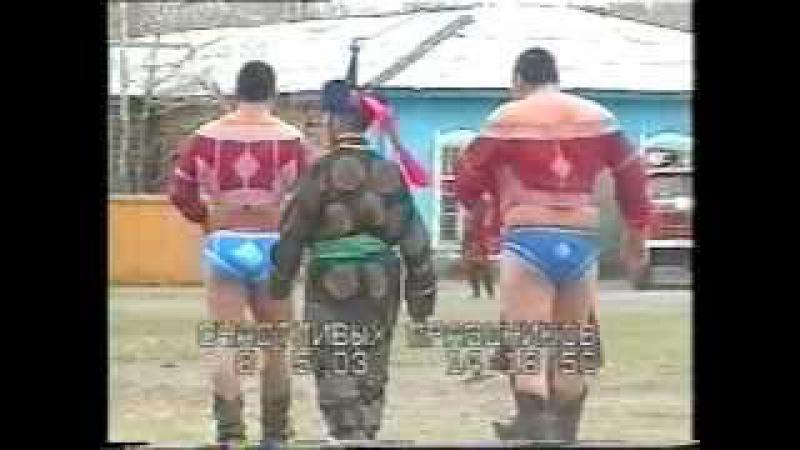 Хуреш. Монгуш Аяс и Сухбат. Май 8 2003г.