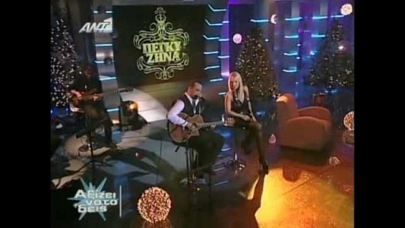 Peggy Zina - Efyges | To kalokairi | Eimai Edw Unplugged (Live 25-12-08 Aksizei na to Deis)