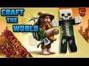 Craft the World(Пустынный) #5 (Атака на Мумий)