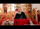 Проповедь Протоиерея Владимира (Головина) от 15.06.13 года