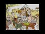 Zoraki folbin (multfilm) | Зураки фолбин (мультфильм)