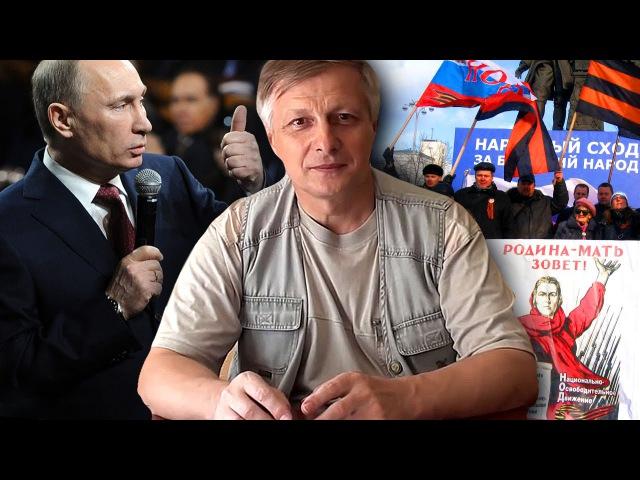 Пякин В. В. Как поддержать Путина