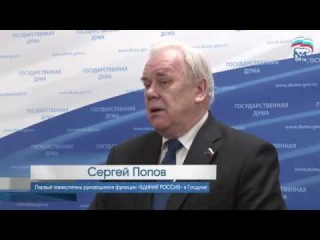Попов: Россия - единственная страна, ставшая на защиту фундаментальных духовных ценностей