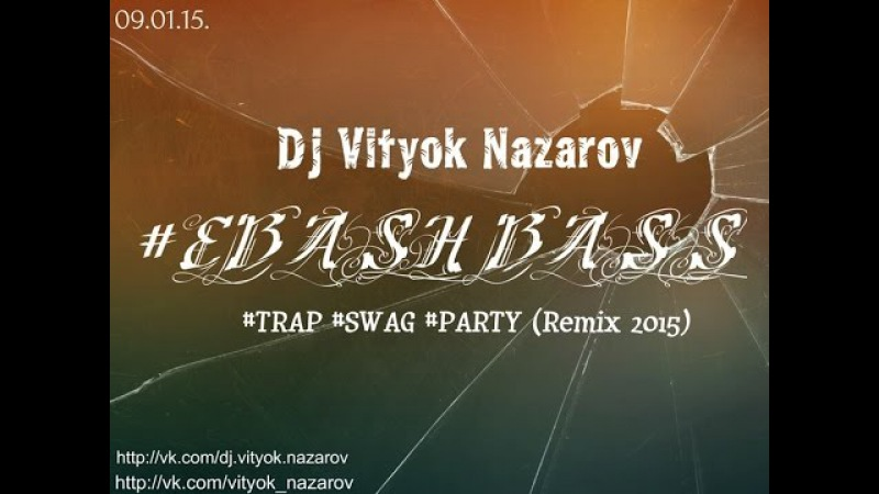 Dj Vityok Nazarov EBASH BASS ⓴⓮ TRAP SWAG PARTY клубная музыка,новинка! DubStep Remix 2014