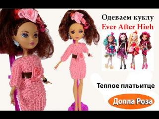 Теплое платьитце для куклы Эвер автер хай Ever After Highодежда для кукол