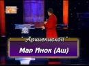 Мар Инок Верон Аш Предпосылки для Божьего присутствия