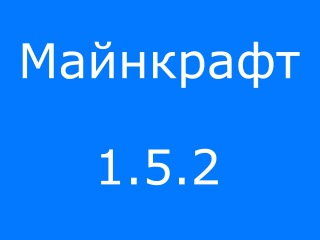 МАЙНКРАФТ 1.5.2 СКАЧАТЬ БЕСПЛАТНО