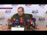 Эдуард Басурин на внеочередной встрече с журналистами сделал экстренное заявление
