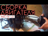 Irbis ttr 125 R - Ремонт двигателя - часть 3. Сборка двигателя Ирбис ттр 125