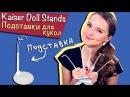 Kaiser Doll Stands 2201 Подставки для кукол Monster High, Barbie