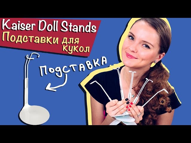 Kaiser Doll Stands 2201 (Подставки для кукол Monster High, Barbie)