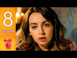 Сериал Анжелика 8 серия 1 сезон | комедия русская 2014